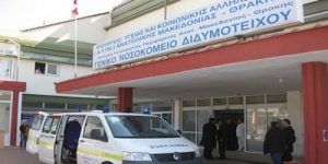 Γενικό Νοσοκομείο Διδυμοτείχου