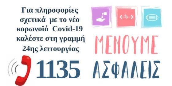 Νέος κορωνοϊός Covid-19 – Οδηγίες